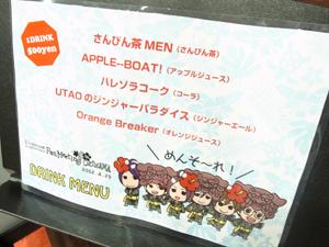 沖縄ファンミーティング4