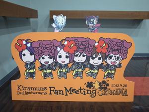 沖縄ファンミーティング3