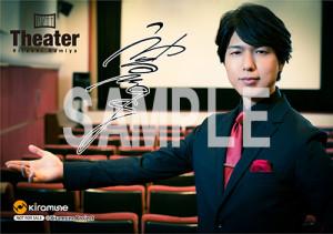 kaikin_0824_kamiya_theater_tokuten_animate