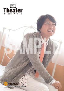 kaikin_0824_kamiya_theater_tokuten_gamers