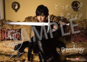 okamoto_Bravethday_bromide_2L_03